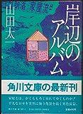 岸辺のアルバム (1982年) (角川文庫)