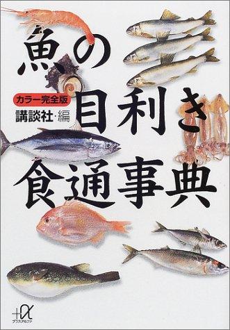 カラー完全版 魚の目利き食通事典 (講談社+α文庫)の詳細を見る