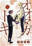 オオマガトキ 3巻 (マッグガーデンコミックスavarusシリーズ)