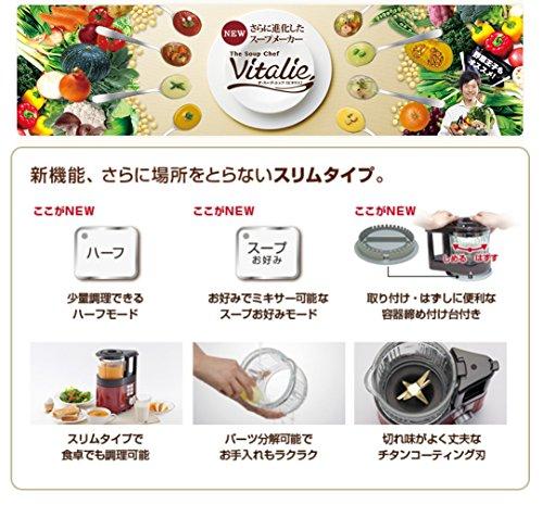 コイズミスープメーカーVitalie(ビタリエ)レッドKSM-1010/R