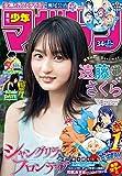 週刊少年マガジン 2021年34号[2021年7月21日発売] [雑誌]
