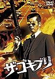 ザ・ゴキブリ(東宝DVD名作セレクション)[DVD]