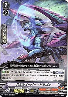 カードファイトヴァンガードV 第1弾 「結成!チームQ4」/V-BT01/063 スピルオーバー・ドラゴン C