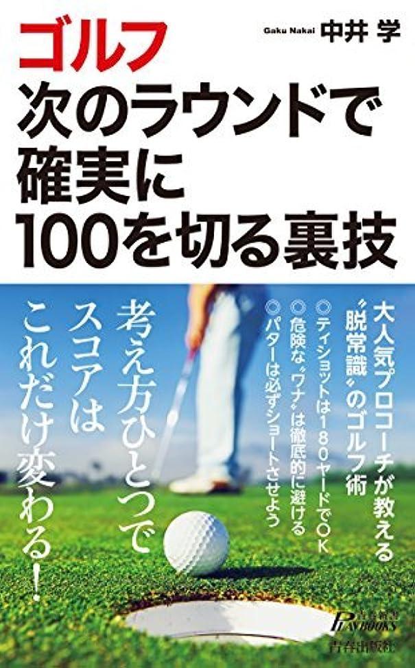 首尾一貫した世界の窓コースゴルフ 次のラウンドで確実に100を切る裏技