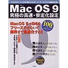 MacOS 9 究極の高速・安定化設定