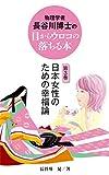 物理学者長谷川博士の目からウロコの落ちる本: 第3巻 日本女性のための幸福論 (GBコアブックス)