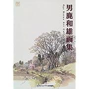 男鹿和雄画集 (ジブリTHE ARTシリーズ), 新しいタブで開く