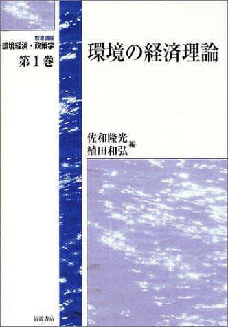 岩波講座 環境経済・政策学〈第1巻〉環境の経済理論