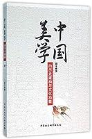 中国美学的历史建构与文化功能