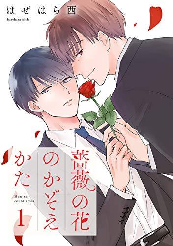 薔薇の花のかぞえかた 分冊版 1 (集英社君恋コミックスDIGITAL)