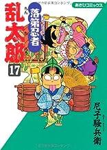 落第忍者乱太郎 (17) (あさひコミックス)