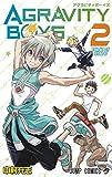 AGRAVITY BOYS 2 (ジャンプコミックス)