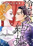 Love&Romance1冷ややかな結婚