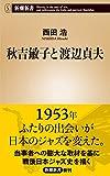秋吉敏子と渡辺貞夫 (新潮新書)