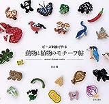 ビーズ刺繍で作る 動物と植物のモチーフ帖