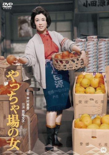 やっちゃ場の女 [DVD]