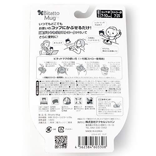 テクセルジャパン ビタット bitatto コップのふた ビタットマグ クリア 1個 テクセルジャパン