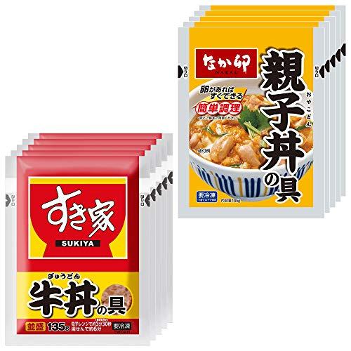 お試しコラボ2種セット(すき家牛丼の具135g×5、なか卯親子丼の具145g×5) 冷凍食品