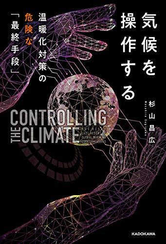 気候を操作する 温暖化対策の危険な「最終手段」 (角川学芸出版単行本)