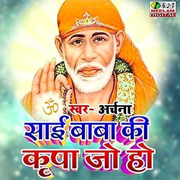 Sai Baba Ki Kripa Ho Jo (Hindi)