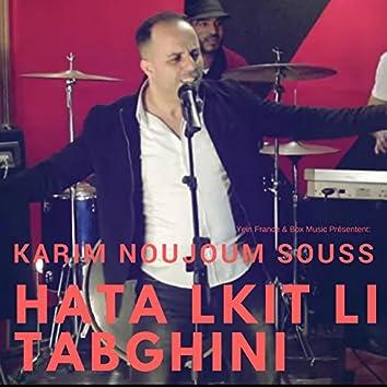 Hata Lkit Li Tabghini (Amazigh Version)