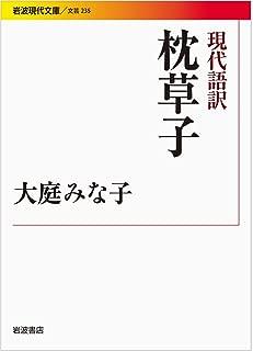 現代語訳 枕草子 (岩波現代文庫)