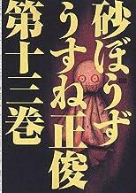表紙: 砂ぼうず 13巻 (ビームコミックス) | うすね 正俊