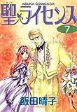 聖・ライセンス(7) (あすかコミックスDX)