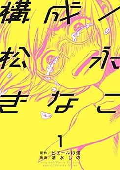 [ピエール杉浦, 清水しの]の構成/松永きなこ 1巻 (デジタル版ガンガンコミックスONLINE)