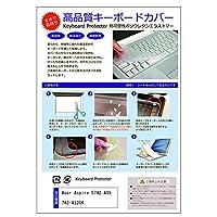 メディアカバーマーケット Acer Aspire 5742 AS5742-A32C K (15.6インチ )機種用 【極薄 キーボードカバー(日本製) フリーカットタイプ】