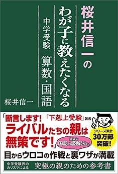 [桜井信一]の桜井信一のわが子に教えたくなる中学受験 算数・国語