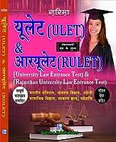 ULET & RULET-HINDI EDITION
