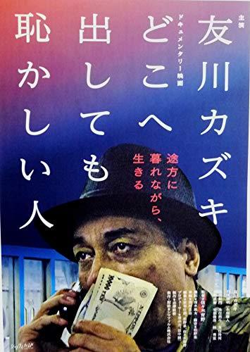 映画チラシ「友川カズキ どこへ出しでも恥かしい人」ドキュメンタリー