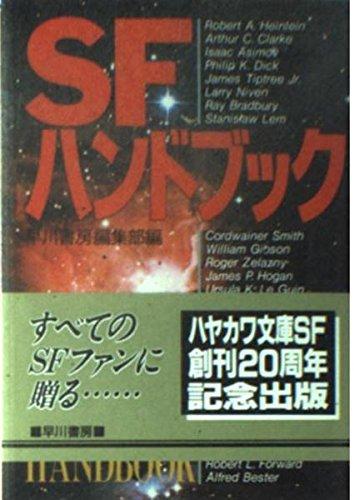SFハンドブック (ハヤカワ文庫SF)