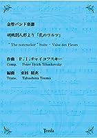 ティーダ出版 金管バンド譜 胡桃割人形より「花のワルツ」 (チャイコフスキー/束科積夷)