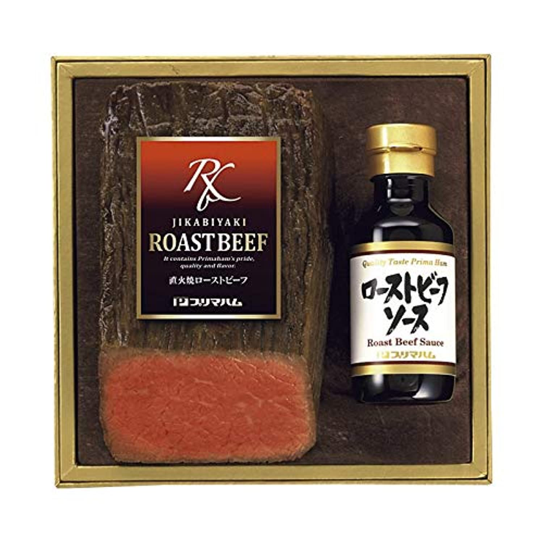プリマハム 直火焼ローストビーフセット 【直火焼き ソース たれ 肉 かたまり たれ 冷凍】
