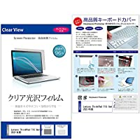メディアカバーマーケット Lenovo ThinkPad T15 Gen 2 2021年版 [15.6インチ(1920x1080)]機種で使える【極薄 キーボードカバー フリーカットタイプ と クリア光沢液晶保護フィルム のセット】
