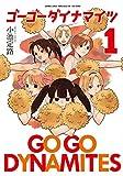 ゴーゴーダイナマイツ 1 (バンブーコミックス)