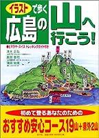 イラストで歩く 広島の山へ行こう!
