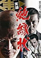 実録 絶縁状 [DVD]