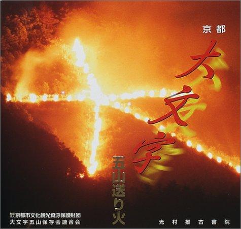 京都大文字五山送り火