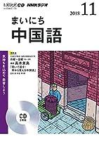 NHK CD ラジオ まいにち中国語 2018年11月号
