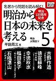 [明治150周年記念] 名著から問題を読み解く! 明治から日本の未来を考える (5) 明治人物誌[5] (impress QuickBooks)