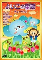 よいこの童謡 チューリップ [DVD]