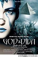ゴッド・ディーバ 通常版 [DVD]