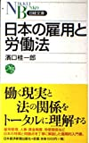 日本の雇用と労働法 (日経文庫)