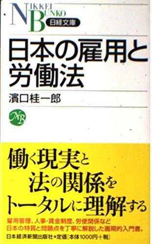 日本の雇用と労働法 (日経文庫)の詳細を見る