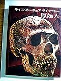 原始人 (1970年) (タイム ライフ ブックス―ライフ大自然シリーズ〈11〉)