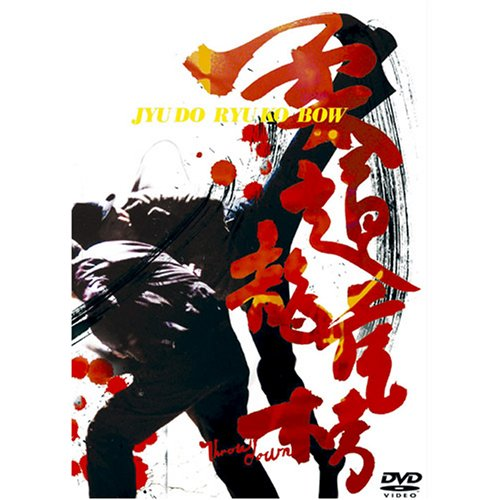 柔道龍虎房 [DVD]