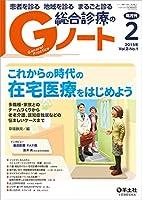 Gノート 2015年2月号 Vol.2 No.1 これからの時代の在宅医療をはじめよう〜多職種・家族とのチームづくりから 老老介護、認知症独居などの悩ましいケースまで